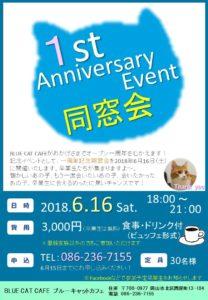 1周年記念同窓会を開催します!